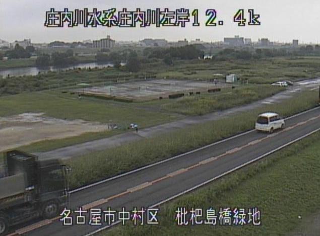 庄内川枇杷島橋緑地ライブカメラは、愛知県名古屋市中村区の枇杷島橋緑地に設置された庄内川が見えるライブカメラです。