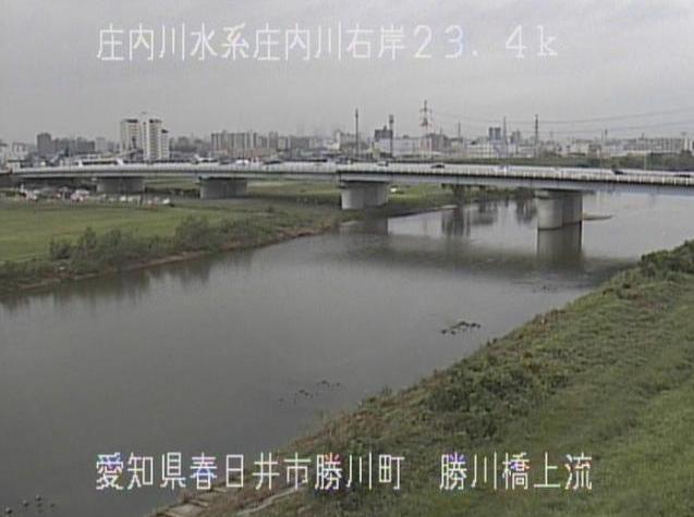 庄内川勝川橋上流ライブカメラは、愛知県春日井市勝川町の勝川橋上流に設置された庄内川が見えるライブカメラです。