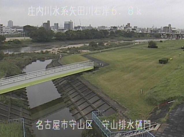 矢田川守山排水樋門ライブカメラは、愛知県名古屋市守山区の守山排水樋門に設置された矢田川が見えるライブカメラです。
