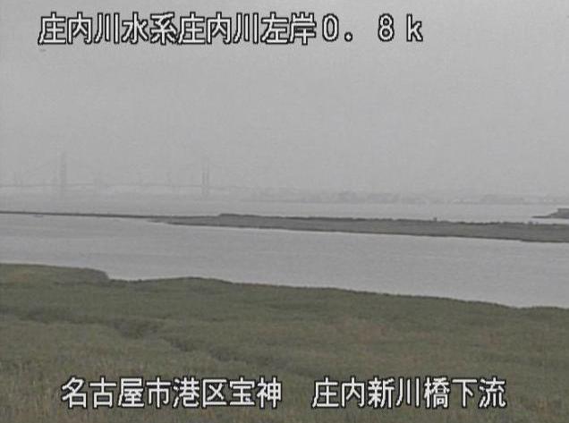 庄内川庄内新川橋下流ライブカメラは、愛知県名古屋市港区の庄内新川橋下流に設置された庄内川が見えるライブカメラです。