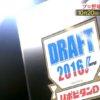 プロ野球ドラフト会議2016ライブカメラ(東京都港区高輪)