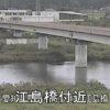 豊川江島橋ライブカメラ(愛知県豊川市江島町)