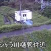 豊川シャラ川樋管ライブカメラ(愛知県豊川市東上町)