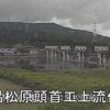豊川牟呂松原頭首工上流付近ライブカメラ(愛知県新城市野田)