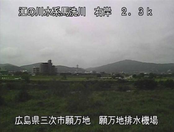 馬洗川願万地ライブカメラは、広島県三次市三次町の願万地排水機場に設置された馬洗川が見えるライブカメラです。