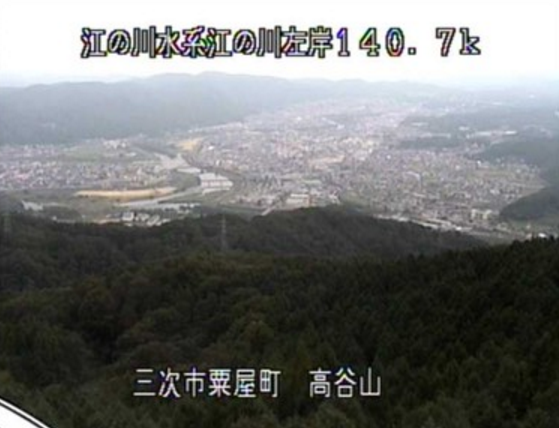 江の川高谷山ライブカメラは、広島県三次市粟屋町の高谷山に設置された江の川が見えるライブカメラです。