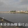 豊川放水路清須排水機場ライブカメラ(愛知県豊橋市清須町)