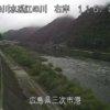 江の川港ライブカメラ(広島県三次市作木町)