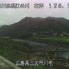 江の川川毛ライブカメラ(広島県三次市作木町)