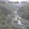 牛首川白山遠景ライブカメラ(石川県白山市白峰)