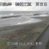松任海岸松本地区ライブカメラ(石川県白山市松本町)