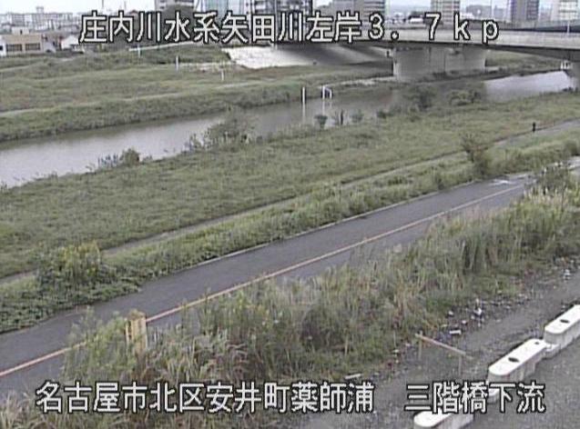 矢田川三階橋下流ライブカメラは、愛知県名古屋市北区の三階橋下流に設置された矢田川が見えるライブカメラです。