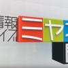 情報ライブミヤネ屋ライブカメラ(大阪府大阪市中央区)