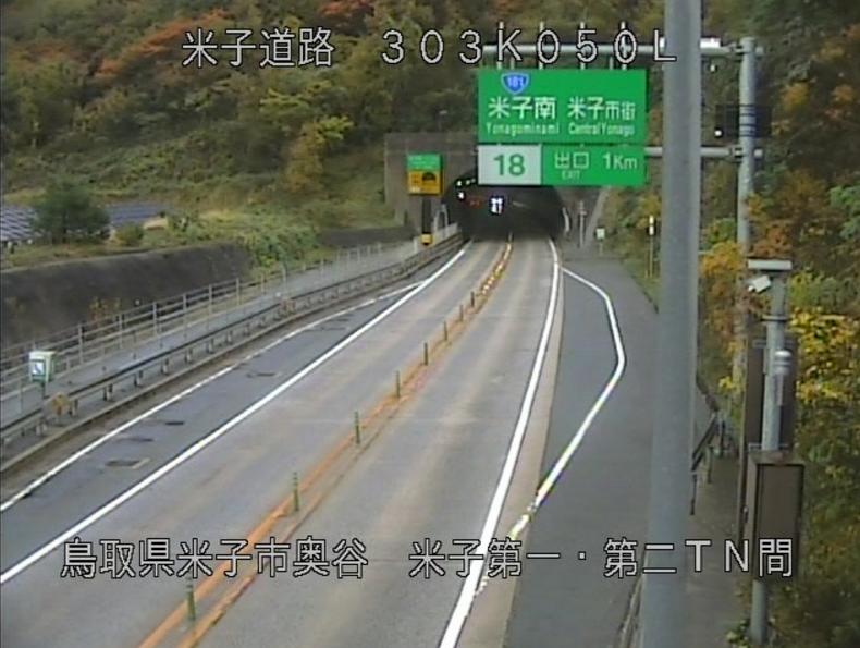 山陰道米子道路米子トンネルライブカメラ(鳥取県米子市奥谷)