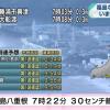 【配信終了】TBS福島県沖震度5弱津波観測ライブカメラ(福島県)