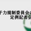 原子力規制委員会ライブカメラ(東京都港区六本木)