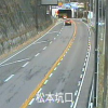 三才山トンネル有料道路松本市側坑口ライブカメラ(長野県松本市三才山)