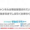 ぷちFM897すみだリヴァーライブカメラ(東京都墨田区本所)