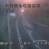【冬期限定】国道9号浅利トンネル西ライブカメラ(島根県江津市浅利町)