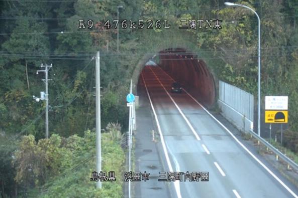 国道9号三隅トンネル東ライブカメラ(島根県浜田市三隅町)