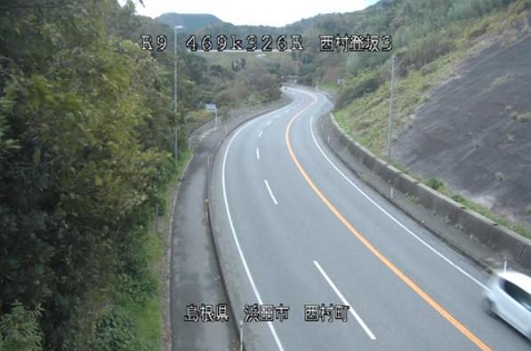 国道9号西村登坂ライブカメラ(島根県浜田市西村町)