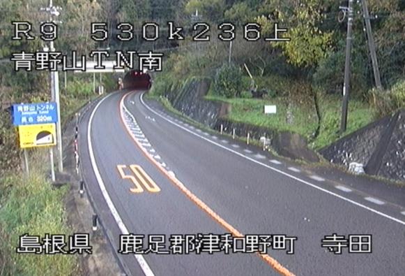 国道9号青野山トンネル南ライブカメラ(島根県津和野町寺田)