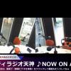 コミュニティラジオ天神ライブカメラ(福岡県福岡市中央区)
