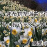 鋸南町議会ライブカメラ(千葉県鋸南町下佐久間)