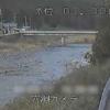 板取川穴洞ライブカメラ(岐阜県美濃市長瀬)