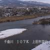 千曲川国分ライブカメラ(長野県上田市国分)
