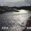 犀川陸郷ライブカメラ(長野県安曇野市明科)