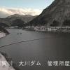 阿賀川大川ダム管理所ライブカメラ(福島県会津若松市大戸町)