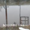 保倉川飯田川合流点ライブカメラ(新潟県上越市頸城区)