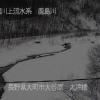 鹿島川大冷橋ライブカメラ(長野県大町市平)