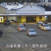道の駅ようか但馬蔵ライブカメラ(兵庫県養父市八鹿町)
