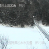 梓川新村橋ライブカメラ(長野県松本市安曇)