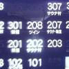 マリンリゾートホテルマーレ空室状況ライブカメラ(広島県呉市安浦町)