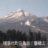 白鳥浜磐梯山ライブカメラ(福島県猪苗代町堅田)