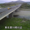 豊川東名豊川橋ライブカメラ(愛知県豊川市向河原町)