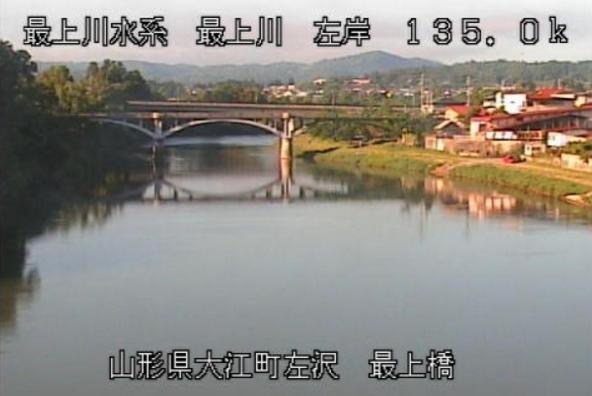最上川最上橋ライブカメラ(山形県大江町左沢)
