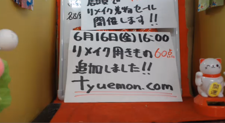 忠右衛門本店ライブカメラ(静岡県浜松市中区)