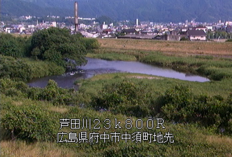 芦田川中須ライブカメラ(広島県府中市中須町)