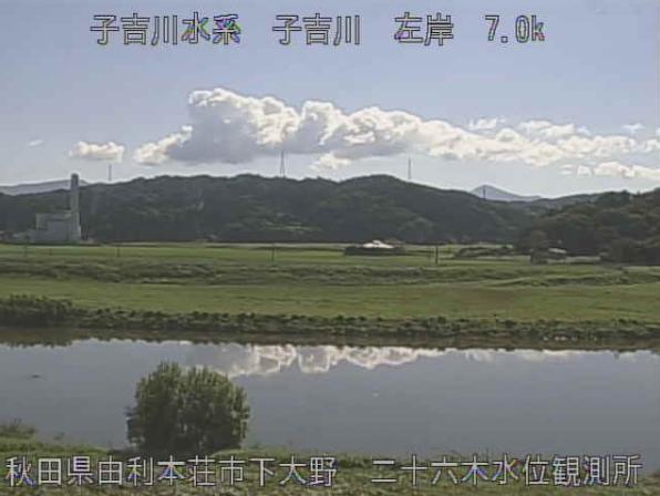 子吉川二十六木橋ライブカメラ(秋田県由利本荘市下大野)