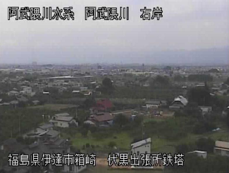 阿武隈川伏黒出張所ライブカメラ(福島県伊達市箱崎)