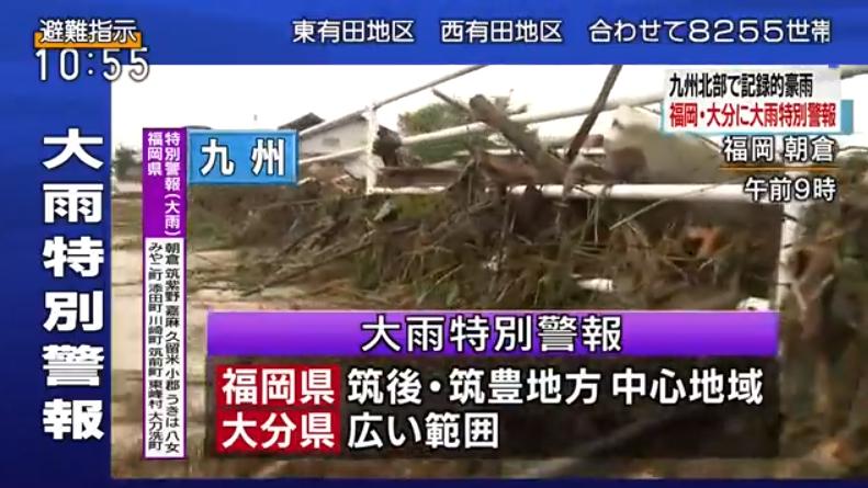 NHK福岡大分大雨特別警報ニュース同時提供ライブカメラ(東京都渋谷区神南)
