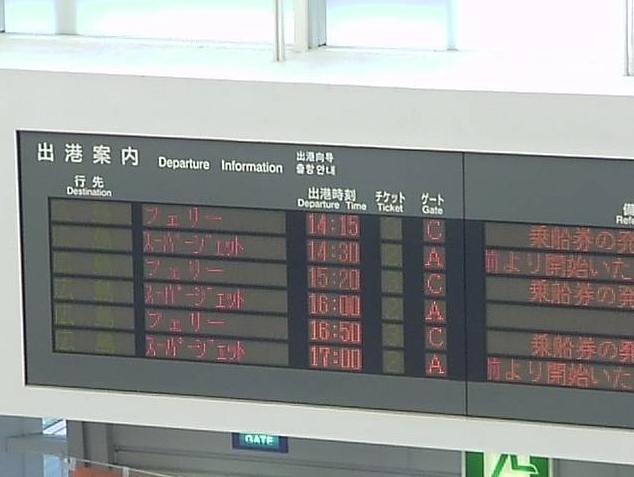 松山観光港出航時刻案内版