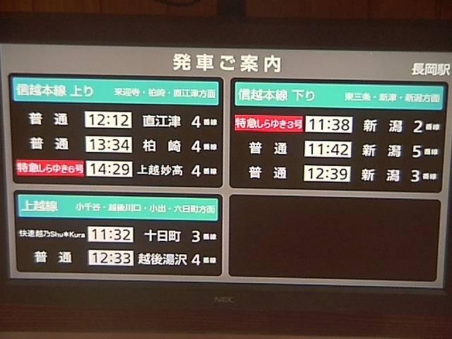 JR長岡駅発車時刻案内板