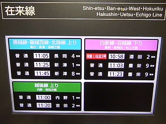 JR新潟駅発車時刻案内板
