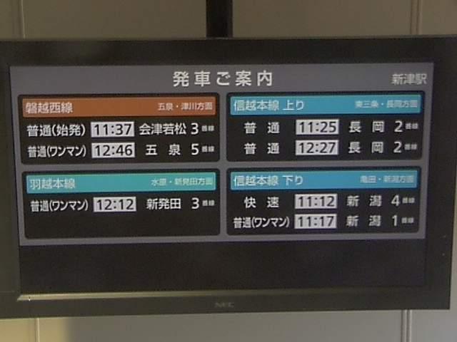 JR新津駅発車時刻案内板