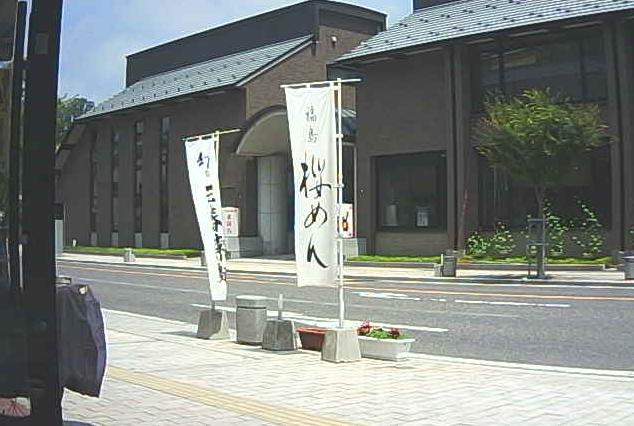 丸大宇野澤酒店